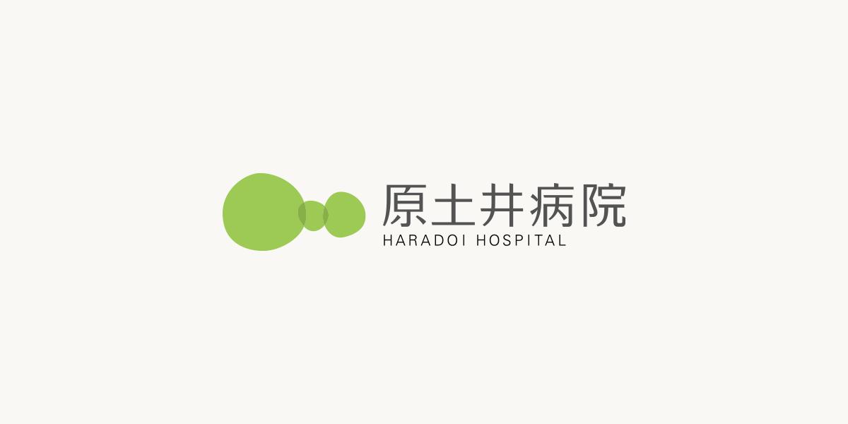 コロナ 原 土井 病院