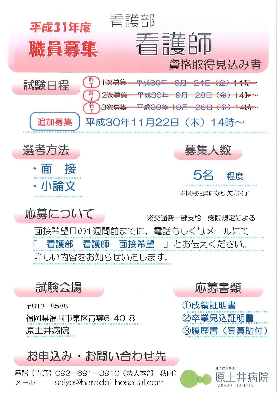 平成31年度募集要項【看護部 看護師】4次追加