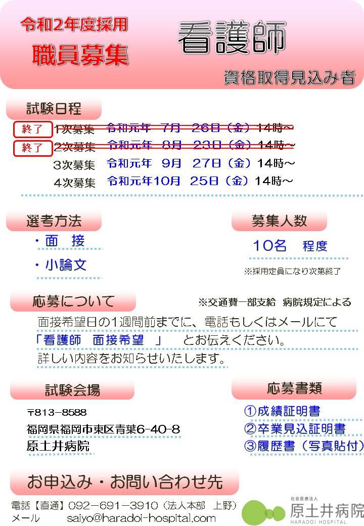 令和2年度募集要項【看護師】9.4